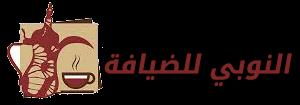 النوبي للضيافة |98970040 Logo